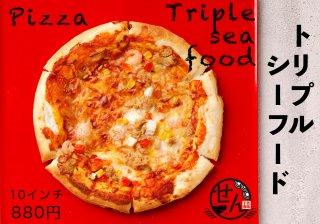 せんのPizza  vol.2 トリプルシーフードピザ