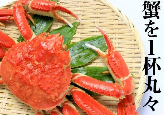 特大茹でずわい蟹 1杯の写真