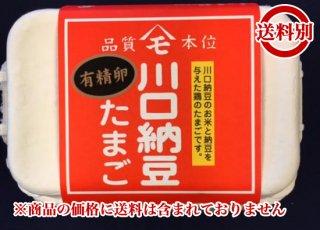 川口納豆たまご(有精卵)