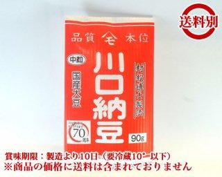 川口納豆 国産中粒三つ折