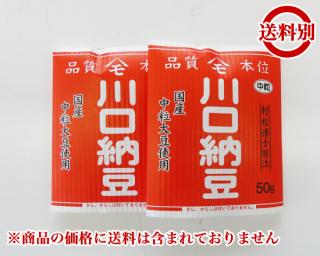 川口納豆 国産中粒三つ折 2P