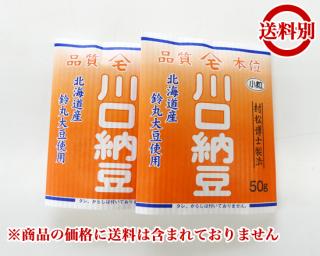川口納豆 北海道産小粒三つ折 2P