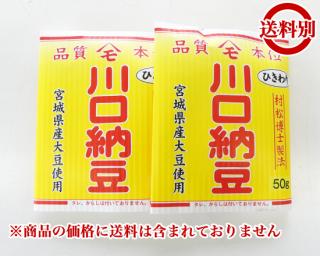 川口納豆 宮城県産ひきわり三つ折2P