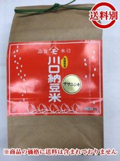 ササニシキ(環境保全米) 精米 1kg