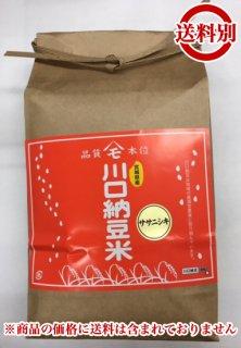 ササニシキ(環境保全米)精米2kg
