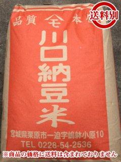 ひとめぼれ 玄米 30kg