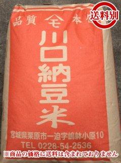 ササニシキ(環境保全米) 玄米 30kg
