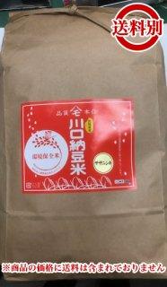 ササニシキ(環境保全米)精米5kg
