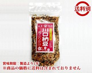 川口納豆の納豆ふりかけ 梅しそ風味(35g)