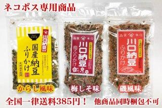 川口納豆ふりかけ詰め合わせ(3種から選べます)