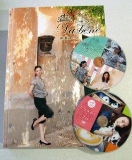 DVD2枚付き写真集「Va bene」
