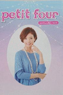 with K 会報「petit four」A5版 バックナンバー Vol.9