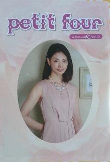 with K 会報「petit four」A5版 バックナンバー Vol.10