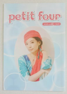 with K 会報「petit four」A5版 バックナンバー Vol.8