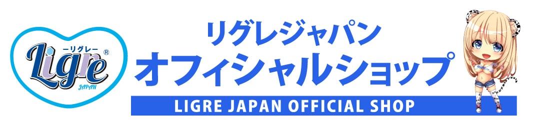 リグレジャパンオフィシャルサイト