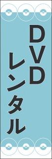 DVDレンタル2