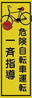 自転車指導3