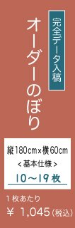 オーダーのぼり 10-19枚(縦180cm×横60cm)
