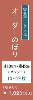 オーダーのぼり 10-19枚(縦180cm×横45cm)