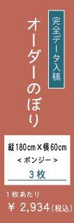 オーダーのぼり 3枚(縦180cm×横60cm)