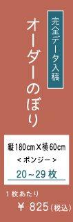 オーダーのぼり 20-29枚(縦180cm×横60cm)