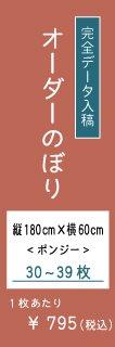 オーダーのぼり 30-39枚(縦180cm×横60cm)