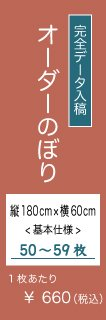 オーダーのぼり 50-59枚(縦180cm×横60cm)