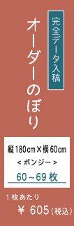 オーダーのぼり 60-69枚(縦180cm×横60cm)