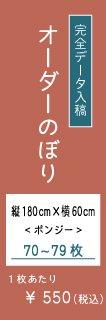 オーダーのぼり 70-79枚(縦180cm×横60cm)