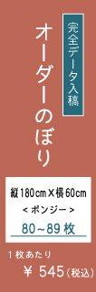 オーダーのぼり 80-89枚(縦180cm×横60cm)