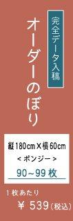 オーダーのぼり 90-99枚(縦180cm×横60cm)