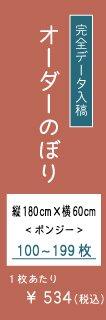 オーダーのぼり 100-199枚(縦180cm×横60cm)