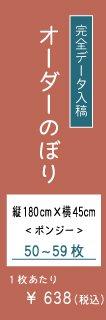 オーダーのぼり 50-59枚(縦180cm×横45cm)