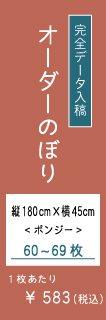 オーダーのぼり 60-69枚(縦180cm×横45cm)