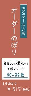 オーダーのぼり 90-99枚(縦180cm×横45cm)