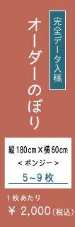 オーダーのぼり 5-9枚(縦180cm×横60cm)