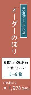 オーダーのぼり 5-9枚(縦180cm×横45cm)
