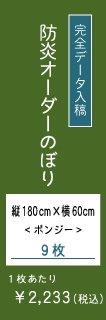 防炎のぼりオーダー 9枚(縦180cm×横60cm)