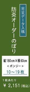 防炎のぼりオーダー 10-19枚(縦180cm×横60cm)