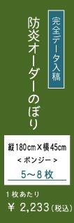 防炎のぼりオーダー 5-8枚(縦180cm×横45cm)
