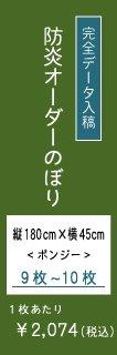 防炎のぼりオーダー 9枚(縦180cm×横45cm)