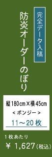 防炎のぼりオーダー 10-19枚(縦180cm×横45cm)