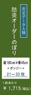 防炎のぼりオーダー 20-29枚(縦180cm×横45cm)