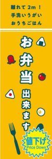 <img class='new_mark_img1' src='https://img.shop-pro.jp/img/new/icons34.gif' style='border:none;display:inline;margin:0px;padding:0px;width:auto;' />即日発送 送料無料 「お弁当出来ます!洋風」特別特価のぼり旗 ※コロナウィルス対策用