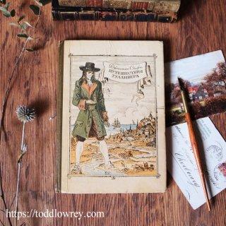 ソヴィエトの子ども達が読んだアイルランドからの物語/ Vintage Book