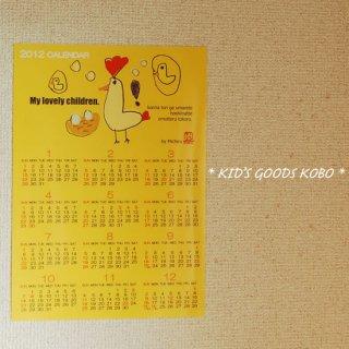 『約』A4 / 『約』B4サイズカレンダー