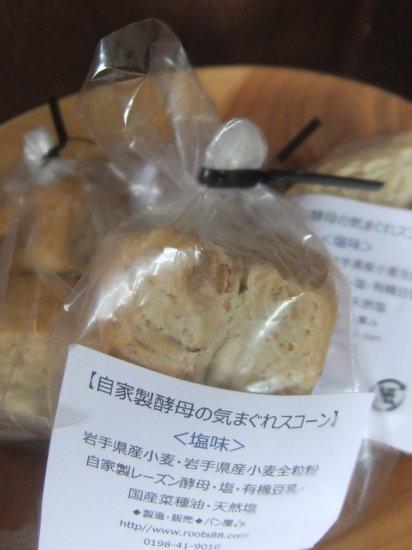 【自家製酵母の気まぐれスコーン(塩味・一袋2個入り)】