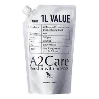 A2Care 1リットル refill リフィル 詰替え  / エーツーケア / 安心 / 安全 / 除菌 / 花粉 / 消臭 / ウィルス / アレルギー