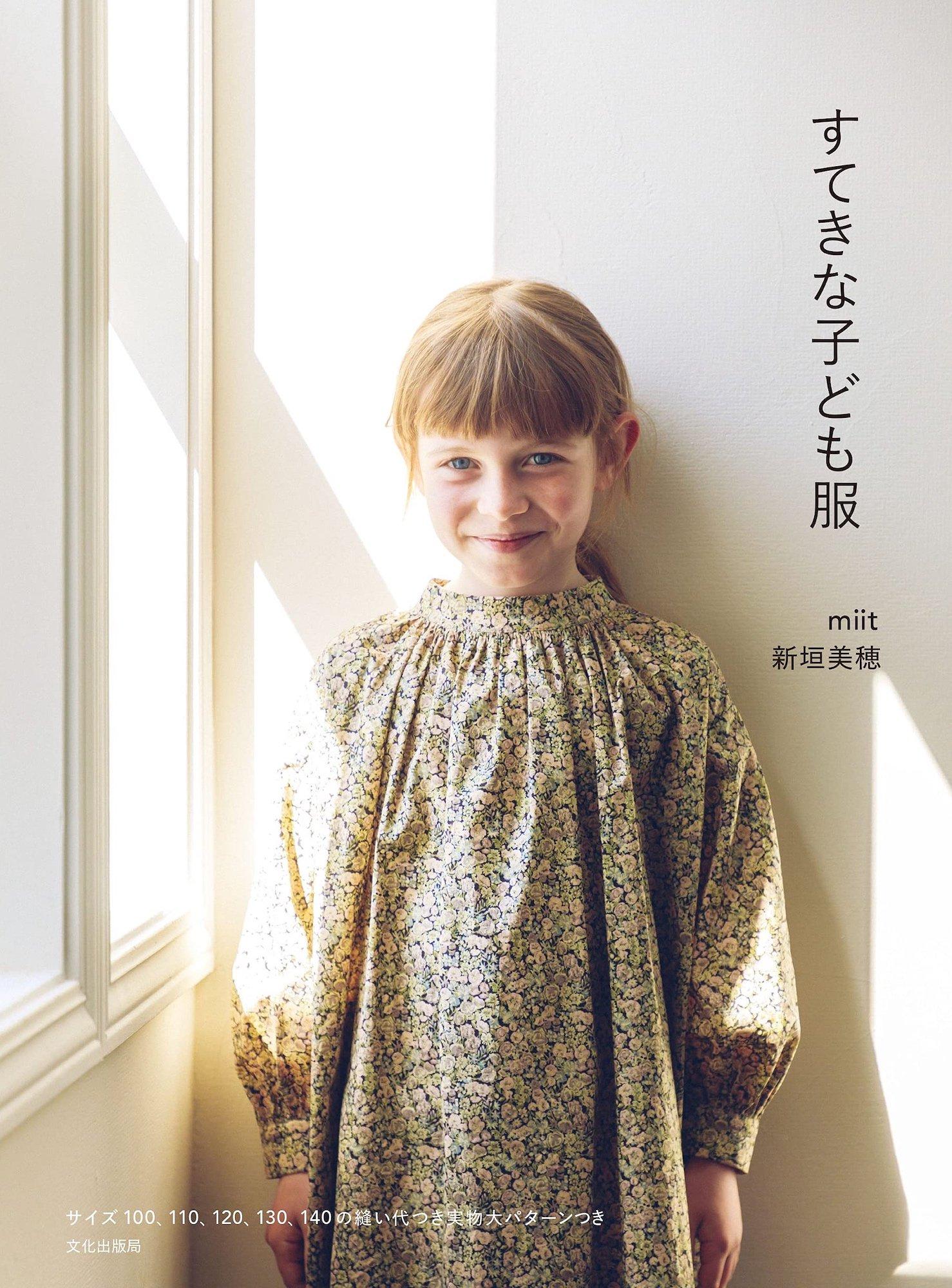 すてきな子ども服