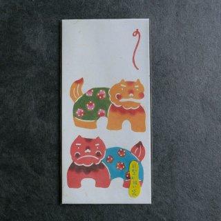 紅型 �保聡 お祝袋 [シーサー犬]